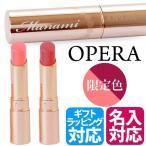オペラ リップティント 限定色 口紅 ブランド コスメ 09 10 ブランド OPERA 限定色 春に揺れる花びらのカラー 限定2色