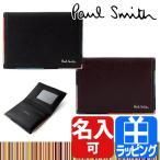 ポールスミス Paul Smith カードケース 定期入れ メンズ パスケース icパスケース 本革 レザー ストライプ 873181P512 新品