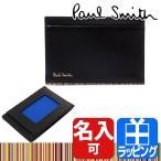 ポールスミス パスケース カードケース 定期入れ 名入れ PSC751 P751