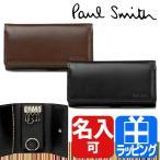 ポールスミス キーケース スマートキー 車 4連 メンズ オールドレザー 本革 ブランド Paul Smith 873215 P482 新品