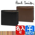 ポールスミス Paul Smith 財布 メンズ 二つ折り 873215 P485 クリスマス プレゼント