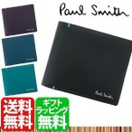 ポールスミス 財布 メンズ 二つ折り 折財布 【Paul Smith】 PSU935 【ブランド財布 牛革 本皮】