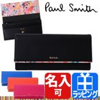Paul Smith 新品 正規品 人気 プレゼント ギフト