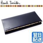ポールスミス 財布 長財布 メンズ レザー 本革 ブラック×マルチストライプ PSU056-990