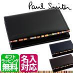 ポールスミス 名刺入れ カードケース ストライプ ブランド Paul Smith 正規品 名入れ 833215 PSU054 ギフト プレゼント 贈り物[S]