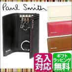 ポールスミス キーケース メンズ 4連 本革 PSK704 paulsmith 【ブランドキーケース 名入れ ギフト】