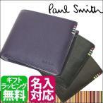 ポールスミス Paul Smith 財布 さいふサイフ 二つ折り【財布 Paul Smithポールスミス】 PSU006 【名入れ対応】