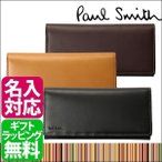 ポールスミス 財布 メンズ 長財布 二つ折り P907N オールドレザー  【ブランド財布 Paul Smith 正規品 名入れ対応 プレゼント ギフト】