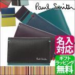 ポールスミス Paul Smith カードケース 【メンズ レディース レザー】 863488 P934 【名入れ 名入れプレゼント】