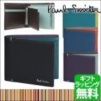 ポールスミス 財布 メンズ 二つ折り レザー 革製品 863488 P936 【ブランド 財布 革】