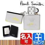 ポールスミス Paul Smith ジッポー ジッポライター 554827 ZP クリスマス プレゼント