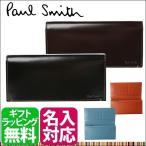 ポールスミス 財布  長財布 メンズ かぶせ財布 P995 コードバンレザー  【ブランド財布 Paul Smith 正規品 名入れ対応 プレゼント ギフト】