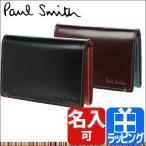 ポールスミス 名刺入れ カードケース メンズ P992 【コードバンレザー 新作 名入れ 名入れプレゼント】