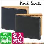 ポールスミス Paul Smith 財布 メンズ 二つ折り ブライドルレザー P875 【牛革 札入れ ブランド 新作 名入れ 名入れプレゼント】