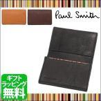 ポールスミス カードケース 【Paul Smith ブランド ナチュラルグレイン 名刺入れ】 PSU563