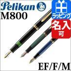ペリカン Pelikan 万年筆 M800 インクセット or 名入れ無料 【サービス スーベレーン万年筆 刻印】