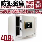 金庫 指紋認証 A4 家庭用 小型 防犯 業務用 35FS