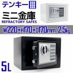 金庫 家庭用 おしゃれ 小型 ミニ金庫 テンキー式 デジタル金庫