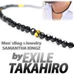 サマンサキングス×EXILE TAKAHIRO 【タカヒロ】 ブラックオニキス ネックレス ギフト プレゼント 贈り物