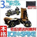 靴 滑り止め 雪道 アイススパイク 簡易 アイゼン ブーツ