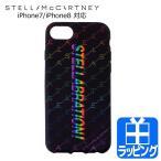 ステラマッカートニー iPhone ケース 7 8 アイフォン カバー 557891 W8446