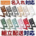ストッケ トリップトラップ ハイチェア ベビーチェア 木製 【組立サービスあり 名入れ 椅子 ブランド STOKKE】 ローチェアにもなる 赤ちゃん椅子