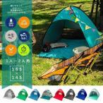 テント ドーム ワンタッチ UVカット 簡易テント ビーチ プール ポップアップテント 【小型 1人 2人 3人用 サンシェード 折りたたみ 持ち運び 日よけ】