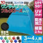 テント ファミリー お出かけ用 簡易テント ワンタッチテント UVカット ポップアップテント 小型 2人 3人 4人用 日よけ UVカット
