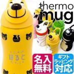 サーモマグ アニマルボトル 水筒 子供用 ストロー ステンレス 名入れ無料 かわいいマイボトル thermo mug ギフト プレゼント キャラクター 動物