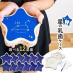 乳歯ケース かわいい おしゃれ 名入れ 星座 デザイン 出産祝い ギフト プレゼント