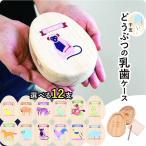 乳歯ケース かわいい おしゃれ 名入れ 干支 デザイン 出産祝い ギフト プレゼント