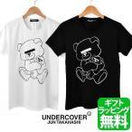 アンダーカバー Tシャツ レディース XSサイズ サイズ感 NEU BEAR 目隠しベアー 半袖 ブランド UNDERCOVER 新品 白 ホワイト 黒 ブラック