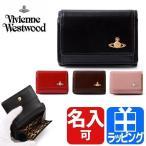 ヴィヴィアン・ウエストウッド VIVIENNE WESTWOOD 財布 黒 赤 ミニ財布 3318M1J クリスマス プレゼント