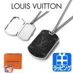 ルイヴィトン Louis Vuitton ネックレス ペンダント M63640