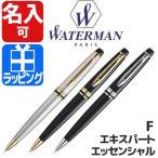 ウォーターマン ボールペン エキスパート エッセンシャル ブラックCT ブラックGT メタリックGT 【高級ボールペン 名入れ対応 刻印 ギフト 名入れボールペン】