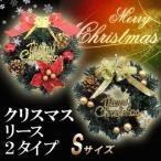 ショッピングクリスマスリース クリスマスリース 20cm