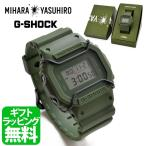 G-SHOCK × MIHARAYASUHIRO コラボモデル g-shock 【メンズ 腕時計 Gショック ブランド ミハラヤスヒロ コラボ DW-5600】 専用ボックス