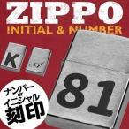 zippo ジッポーライター オリジナル 刻印 #200 イニシャル 数字【 限定 記念 プレゼント ギフト】