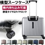 【完売商品再入荷】スーツケース 機内持ち込み フロントオープン 横型 タイヤロック かっこいい ダブルキャスター Sサイズ TSAロック ビジネス キャリー btc
