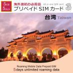 �ץ�ڥ��� SIM������ ���� �ǻȤ��� 5days 5GB 3in1 SIM APN�������� �ǡ����̿����� 5���� Taiwan Three Hutchison �ʰ�SIM