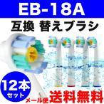 Braun ブラウン 互換 替えブラシ オーラルB EB18対応 12本セット ステインケア オーラルb  替ブラシ電動歯ブラシ ブラウンメール便送料無料 YM150