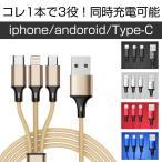 充電ケーブル iPhone アンドロイド タイプC スマホ