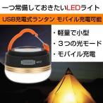 LED ランタン 2個セット モバイルバッテリー機能付き 懐中電灯 充電式 マグネット&フック付き 防災 停電 災害 地震 避難 アウトドア 防水 車中泊 釣り B18