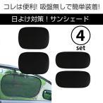 サンシェード 車 日よけ カーシェード 吸盤不要 4枚セット メール送料無料 PK3 D8