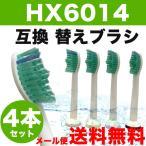 ソニッケアー 互換ブラシ 替えブラシ 4本セット HX6014 HX6012互換    歯ブラシ 電動歯ブラシメール便送料無料 YM50 C46