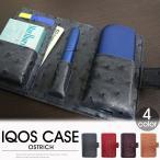 アイコス ケース レザー 手帳型 高級感あるオーストリッチ調 ソフト カバー おしゃれ IQOS ポーチ かっこいい メンズ ダチョウ 革 iqos カスタム