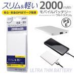 PSE認証取得 軽量・薄型 モバイルバッテリー 2000mAh ウルトラスリム ホワイト micro USB 充電器 iPhone スマホ コンパクト 持ち運び 便利