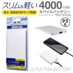 PSE認証取得 軽量・薄型 モバイルバッテリー 4000mAh ウルトラスリム ホワイト micro USB 充電器 iPhone スマホ コンパクト 持ち運び 便利