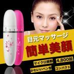 マイクロ振動の目元マッサージ美顔器