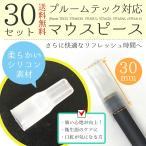プルームテック対応 マウスピース 30個入り シリコン vitaful ビタフル vitabon ビタボン 吸い口 キャップ 使い捨て 電子タバコ 禁煙グッズ D6